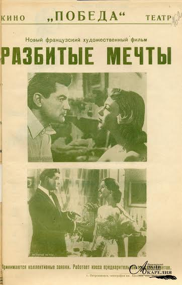 Афиша к кинофильму «Разбитые мечты», демонстрировавшемуся в кинотеатре «Победа». 1953 год