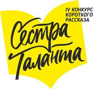 Сайт_Сестра_таланта_логотип