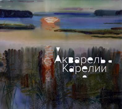 Книга года-2015 в Карелии