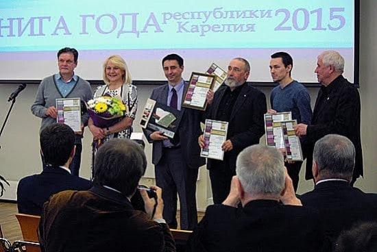 Вице-премьер правительства Карелии В. Улич вручила дипломы и поздравила с победой в конкурсе творческий коллектив издательства «Скандинавия», выпустившее книгу года-2015
