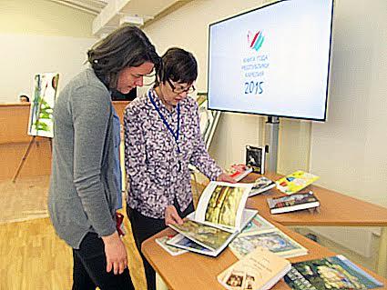 В конференц-зале Национальной библиотеке, где проходило награждение победителей конкурса «Книга года-2015», была развернута небольшая выставка изданий, ставших победителями и призерами конкурса