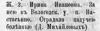 тётка ирина ивановна (бутурлина), Ельчанинов И.Н.