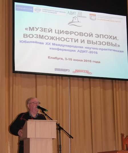 Выступление Михаила Гольденберга на конференции