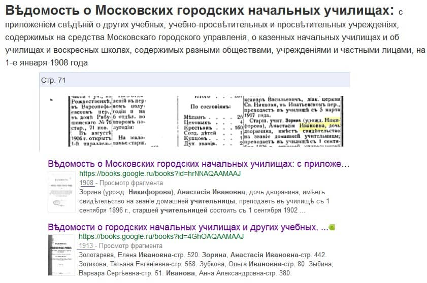 учитель Анастасия Ивановна Никифорова