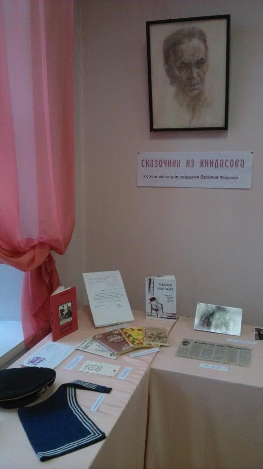 Временная выставка в детской библиотеке, посвященная Василию Фирсову