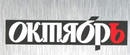 Антологию современной прозы и поэзии Русского Севера опубликовал журнал «Октябрь»