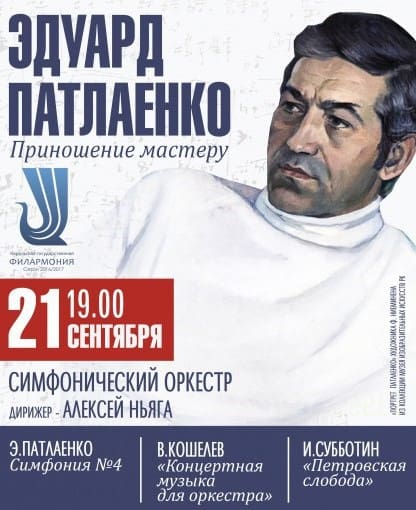 patlaenko_afisha