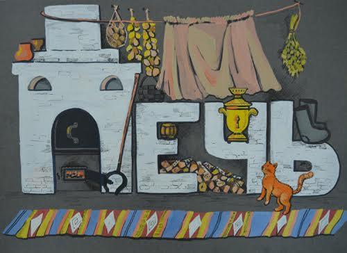 Рисунок с выставки «Печь всему голова» в ДХШ Петрозаводска