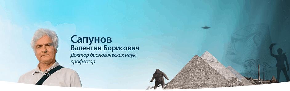 Валентин Борисович Сапунов