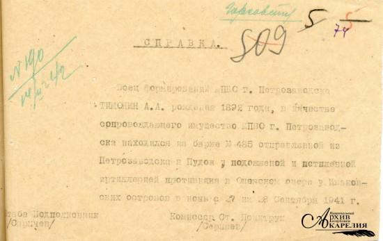 Справка штаба МПВО Петрозаводска о гибели бойца А.А. Тимонина. 1942 год