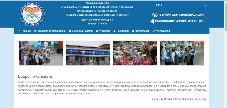 Сайт школы №2, Петрозаводск