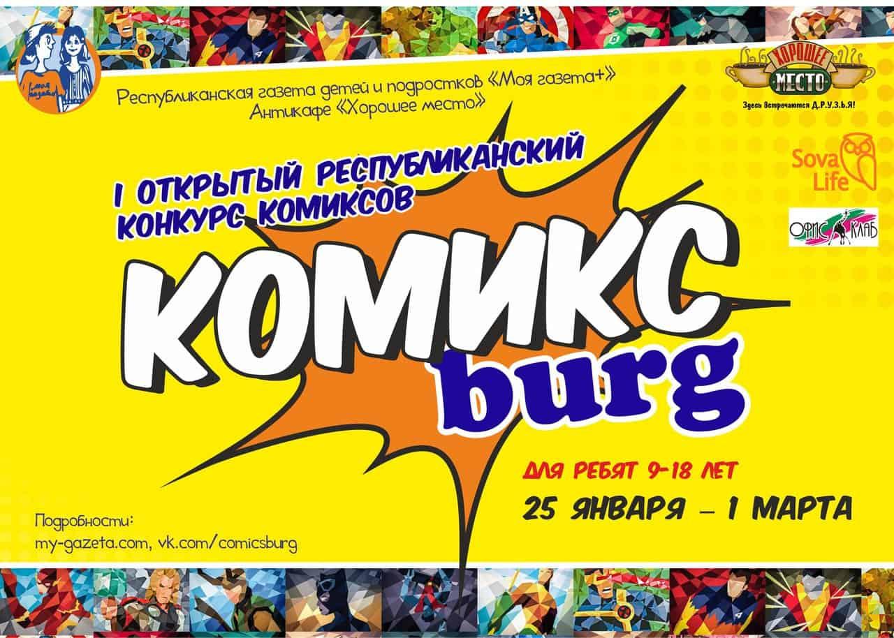 Конкурс комикс 2017