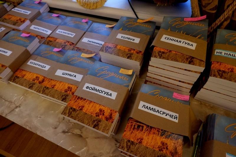 Книги для авторов — всего их 70 человек – тех, чей род идет из деревень Заонежья. Фото: Ирина Ларионова