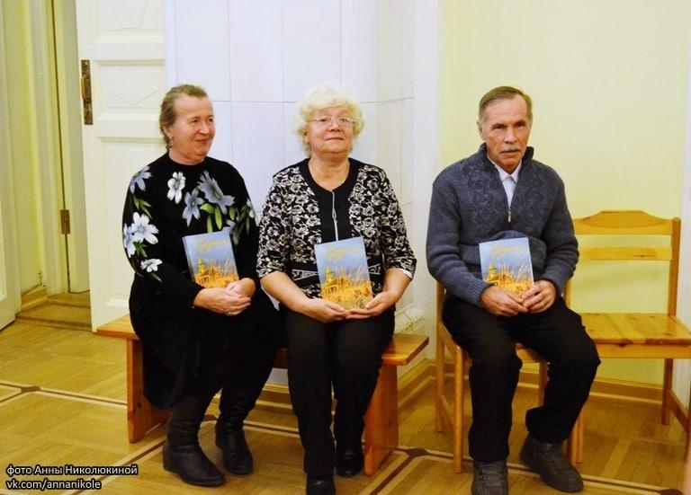 Трое из семи авторов из деревни Гарницы (Сенная Губа). Слева направо: Л.В. Клопихина Г.И. Шитт и Е.Н. Никитин